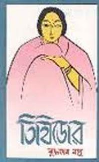 Books buddhadeb basu pdf